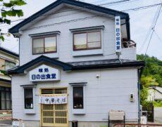 宮古市飲食店等情報発信サイトみやこde Ku-Be(くうべえ) 「日の出食堂」スライド画像