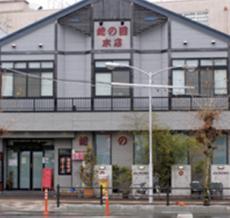 宮古市飲食店等情報発信サイトみやこde Ku-Be(くうべえ) 「蛇の目本店」スライド画像