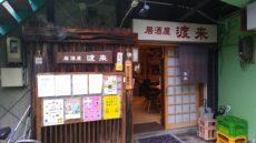 宮古市飲食店等情報発信サイトみやこde Ku-Be(くうべえ) 「居酒屋渡来」スライド画像
