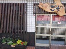宮古市飲食店等情報発信サイトみやこde Ku-Be(くうべえ) 「ごち」スライド画像