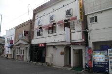宮古市飲食店等情報発信サイトみやこde Ku-Be(くうべえ) 「秋田屋」スライド画像