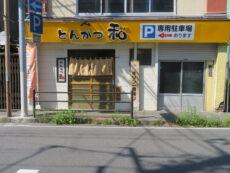 宮古市飲食店等情報発信サイトみやこde Ku-Be(くうべえ) 「とんかつ和」スライド画像