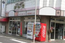 宮古市飲食店等情報発信サイトみやこde Ku-Be(くうべえ) 「(有)西野屋」スライド画像