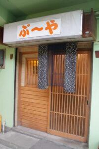 宮古市飲食店等情報発信サイトみやこde Ku-Be(くうべえ) 「海の幸 ぶ~や(漁師の店)」スライド画像