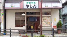 宮古市飲食店等情報発信サイトみやこde Ku-Be(くうべえ) 「中しん食堂」スライド画像