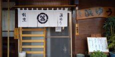 宮古市飲食店等情報発信サイトみやこde Ku-Be(くうべえ) 「和食処 浜ゆう」スライド画像
