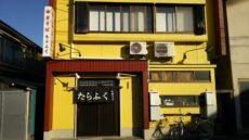 宮古市飲食店等情報発信サイトみやこde Ku-Be(くうべえ) 「多良福」スライド画像