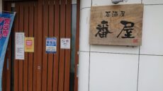 宮古市飲食店等情報発信サイトみやこde Ku-Be(くうべえ) 「居酒屋 番屋」スライド画像