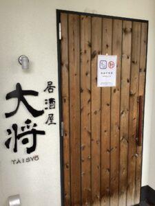 宮古市飲食店等情報発信サイトみやこde Ku-Be(くうべえ) 「居酒屋 大将」スライド画像