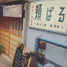 宮古市飲食店等情報発信サイトみやこde Ku-Be(くうべえ) 「頬ばる」スライド画像