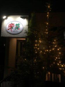 宮古市飲食店等情報発信サイトみやこde Ku-Be(くうべえ) 「楽菜」スライド画像