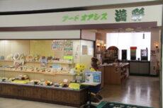 宮古市飲食店等情報発信サイトみやこde Ku-Be(くうべえ) 「ふ~どおあしす満彩」スライド画像