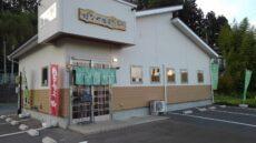 宮古市飲食店等情報発信サイトみやこde Ku-Be(くうべえ) 「はなや蕎麦たろう」スライド画像