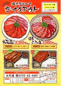 宮古市飲食店等情報発信サイトみやこde Ku-Be(くうべえ) 「焼肉・冷麺 永同園」スライド画像