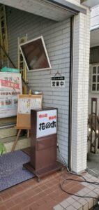 宮古市飲食店等情報発信サイトみやこde Ku-Be(くうべえ) 「花の木」スライド画像