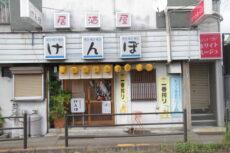 宮古市飲食店等情報発信サイトみやこde Ku-Be(くうべえ) 「居酒屋 けんぼ」スライド画像