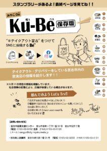 ku-be