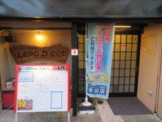 宮古市飲食店等情報発信サイトみやこde Ku-Be(くうべえ) 「LupoD'OROwith大門」スライド画像