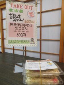 宮古市飲食店等情報発信サイトみやこde Ku-Be(くうべえ) 「三上きも乃会館食品部」スライド画像