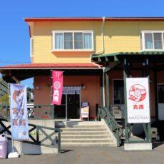宮古市飲食店等情報発信サイトみやこde Ku-Be(くうべえ) 「立ち食いちくわMARUTOKU」スライド画像