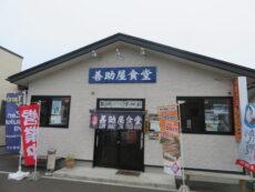 宮古市飲食店等情報発信サイトみやこde Ku-Be(くうべえ) 「善助屋食堂」スライド画像