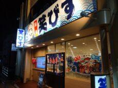 宮古市飲食店等情報発信サイトみやこde Ku-Be(くうべえ) 「味処 笑びす」スライド画像