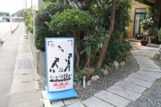 宮古市飲食店等情報発信サイトみやこde Ku-Be(くうべえ) 「ひとり静か」スライド画像