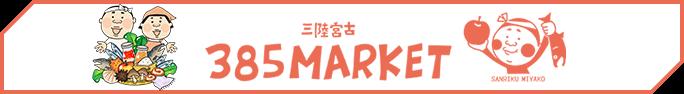 三陸宮古385MARKET