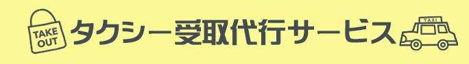 宮古市飲食店等情報発信サイトみやこde Ku-Be(くうべえ)|タクシー受取代行サービス